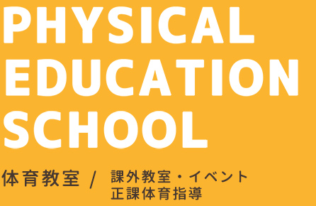 Physical Education School